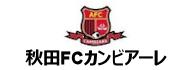 秋田FCカンビアーレ